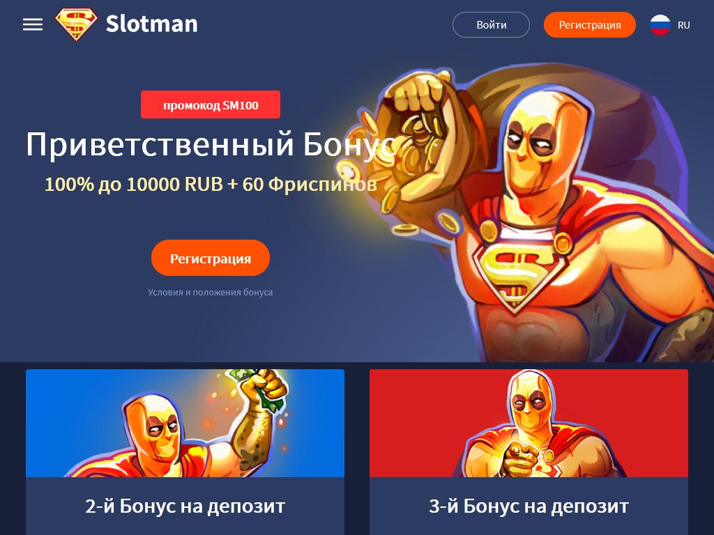 Slotman casino (слотмен казино) играть онлайн на деньги