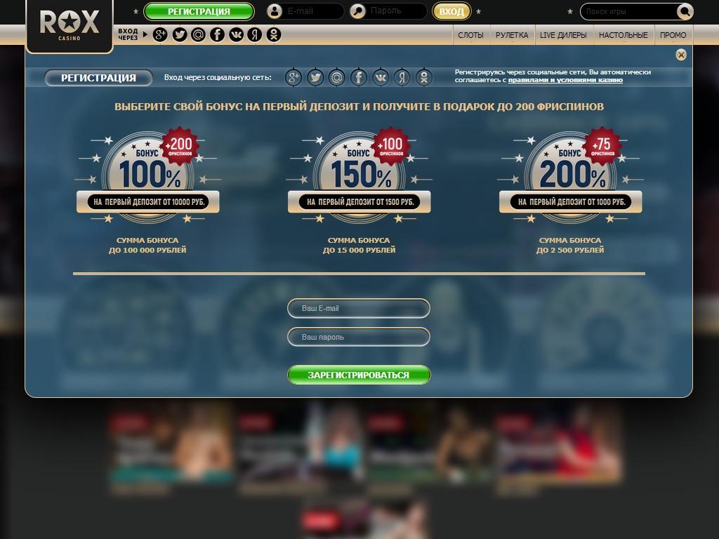 Rox Casino (Рокс казино) 🚀 официальный сайт входа в игровой клуб